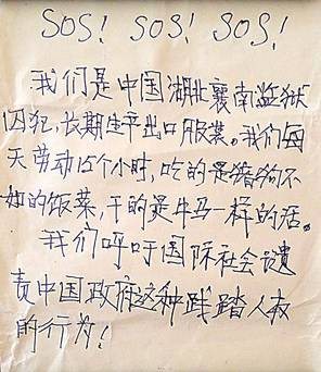 sos_letter