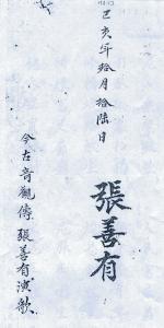 truyen_tho_truong_thien_huu_1