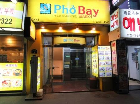 pho_bay